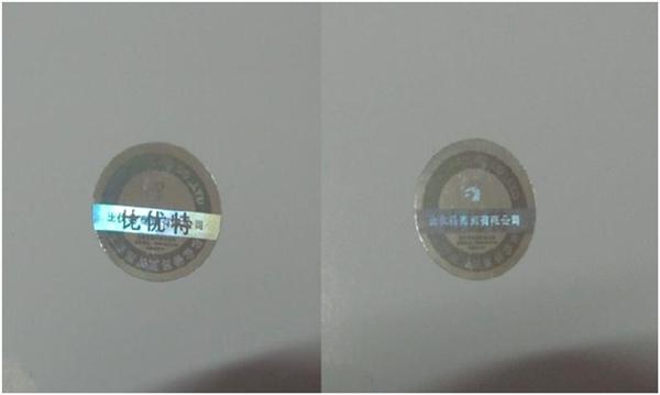 Dual channel laser anti fake